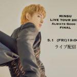 元BEE SHUFFLE MINSU(ミンス)「MINSU LIVE TOUR2020Always Goodday」ラストライブ配信が決定