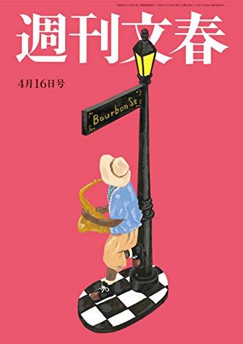 週刊文春 2020年4月16日号