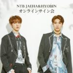 NTB(エヌティービー)ジェハ&ヒョビン『オンラインサイン会』5月30日に追加開催へ