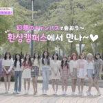 「IZ*ONE CHU~幻想のキャンパス」6月3日に日韓同時放送決定!