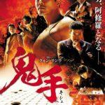クォン・サンウ主演の新たなるノワール『鬼手』公開決定&ポスターも公開