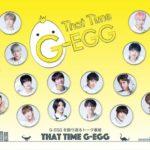 グローバルアイドル発掘 x リアル成長ストーリー「G-EGG」を振り返るトーク番組「That Time G-EGG」放送決定
