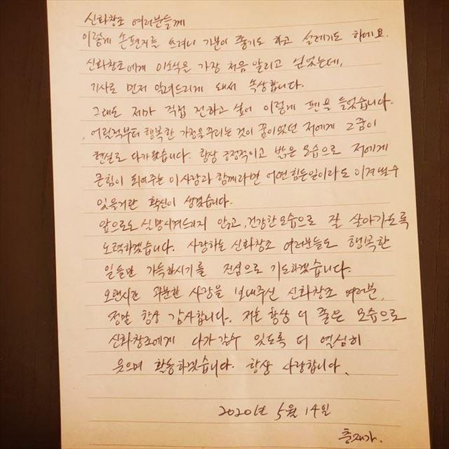 チョンジン結婚報告の手紙