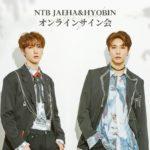 NTB(エヌティービー) 大好評ジェハ&ヒョビン『オンラインサイン会』6月20日開催決定
