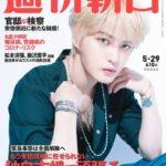 キム・ジェジュン、「週刊朝日」5月29日号で表紙とグラビアを飾る!全6ページ掲載
