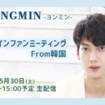 ヨンミン(元BOYFRIEND)が 韓国からオンラインファンミーティングを生配信!