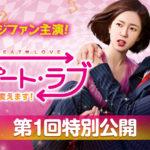 カン・ジファン&ペク・ジニのラブコメ演技炸裂!「リピート・ラブ~あなたの運命変えます!~」DVD第1回特別公開