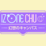 IZ*ONE の単独リアリティ番組 第3弾!「IZ*ONE CHU~幻想のキャンパス 字幕版」7月16日(木) 字幕版が日本初放送に