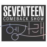 「SEVENTEENカムバックショー字幕版」7月30日に日本初放送