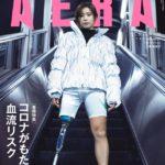 東方神起のオンラインライブをカラー4ページで誌上再現!6月8日発売のAERA 6月15日号