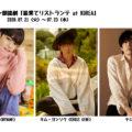 韓国と日本を結ぶコラボレーション セヨン(MYNAME)、キム・ヨンソク(CROSS GENE)、テジュ出演 朗読劇「最果てリストランテat KOREA」 7月21日よりオンライン公演決定
