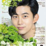 テギョン(2PM)が表紙&巻頭を飾る「韓流ぴあ」2020年7月号、6月22日(月)発売に