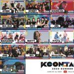 ASTRO、TOMORROW X TOGETHER、MAMAMOOほか『KCON:TACT 2020 SUMMER』コンサートラインナップ22 組が追加決定!総勢32組のアーティストが舞台を飾る