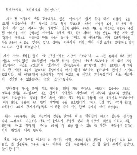 チャンミン結婚報告の手紙