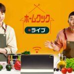 キュヒョン(SUPER JUNIOR)出演!韓国最高のスターシェフによる 1Day クッキングクラス!「 ホームクックライブ 」8月26日 日本初放送決定