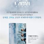 カン・ハヌル、アン・ジェホン、オン・ソンウ出演 JTBC旅行番組「トラベラー アルゼンチン」エッセイ本が発売に!先着特典も