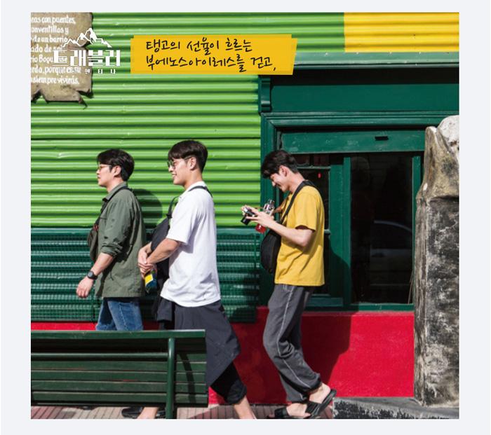 カン・ハヌル、アン・ジェホン、オン・ソンウ出演 JTBC旅行番組「トラベラー アルゼンチン」エッセイ本