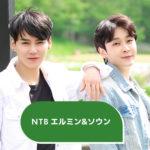 NTB(エルミン&ソウン)第2回オンラインサイン会チケット大好評販売中
