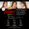 キム・ジュンス、パク・ウンテ、パク・ガンヒョン出演、韓国ミュージカル『モーツァルト!』日本語字幕付オンライン上映決定!