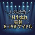 【人気投票!】7月生まれのK-POPアイドル(男性)の中であなたの推しメンは誰?