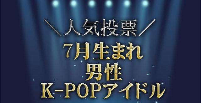 7月生まれK-POPアイドル