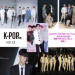 CRAVITY、VICTON、クム・ドンヒョン、SF9、N.Flyingの 動画コメント&誌面一部公開! 「K-POPぴあ vol.12」本日発売の雑誌