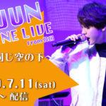 インジュン、韓国から歌声を届ける7/11(土)LIVE配信決定!
