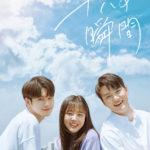 Wanna One出身オン・ソンウ主演の最新作「十八の瞬間」のDVD&配信リリース決定!