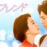パク・ボゴム主演、年上女子の心を溶かす年下男子のピュアラブロマンス! 韓国ドラマ「ボーイフレンド」 7月23日(木)夕方4時~BS12 トゥエルビで放送スタート