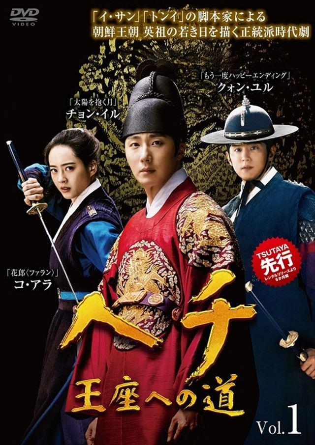「ヘチ 王座への道」DVD