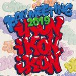 iKON、2019年全国6カ所12公演のファンミーティングツアー「iKON FAN MEETING 2019」DVD & Blu-rayを9/16(水)に発売決定!