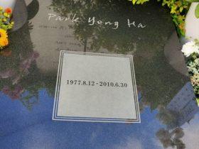 パク・ヨンハさんのお墓