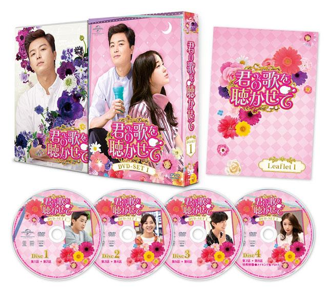 「君の歌を聴かせて」DVD-SET1のパッケージ展開写真