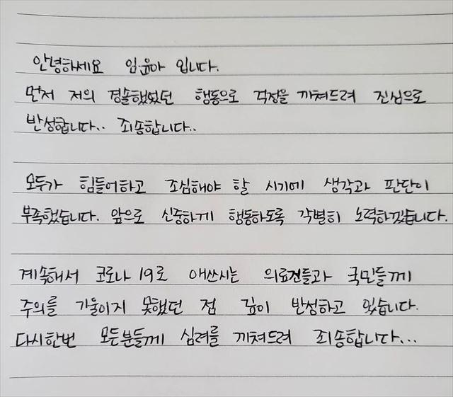 ユナの直筆の手紙