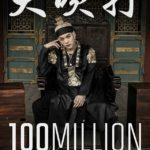 BTS(防弾少年団)SUGA(ユンギ)「大吹打」MVのYouTube再生回数が1億回突破!
