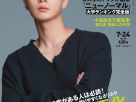 「週刊朝日」7/24 号