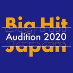 BTS、TOMORROW X TOGETHER、イ・ヒョン所属 Big Hit Entertainmentが日本で初の男子オーディション 『Big Hit Japan Audition 2020』、開催決定!