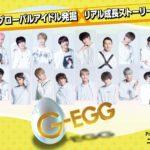 「G-EGG最終回」9月12日オンエア決定!テレビ初放送