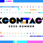 世界最大級の韓流オンラインフェスティバル「KCONTACT 2020 SUMMER」8月27日オンエア決定!