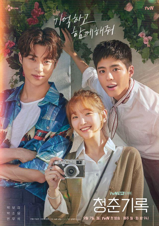 tvNドラマ「青春記録」