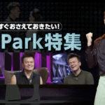 パク・ジニョン特集が10月に放送!「今すぐおさえておきたい!J.Y. Park 特集」
