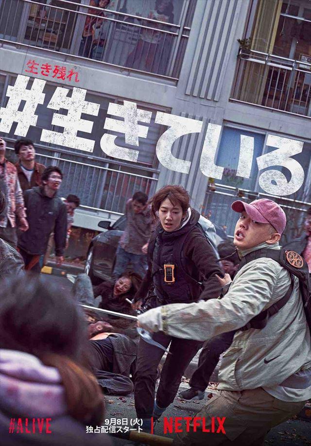 韓国映画「生きている」