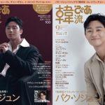 パク・ソジュン表紙&巻頭、2ver. のビジュアルも公開!『韓流ぴあ』 9月号、8月21日(金)発売