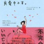 韓流イラストエッセイ本が7刷5万部突破!ダンシングスネイル著『怠けてるのではなく、充電中です。 昨日も今日も無気力なあなたのための心の充電法』の人気が止まらない