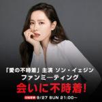 「愛の不時着」主演 ソン・イェジンのオンラインファンミ―ティング9月に延期へ