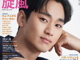 韓流旋風 vol.92 9月号