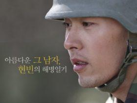 「美しい男、ヒョンビンの海兵日記」