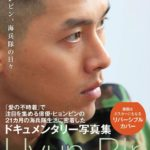 ヒョンビン写真集日本版「ヒョンビン、海兵隊の日々 」の発売中止を朝日新聞出版が公式に発表