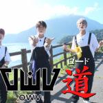 OWV(オウブ)初の冠番組が始動!『OWV道(ロード)』GYAO!にて、独占無料配信へ