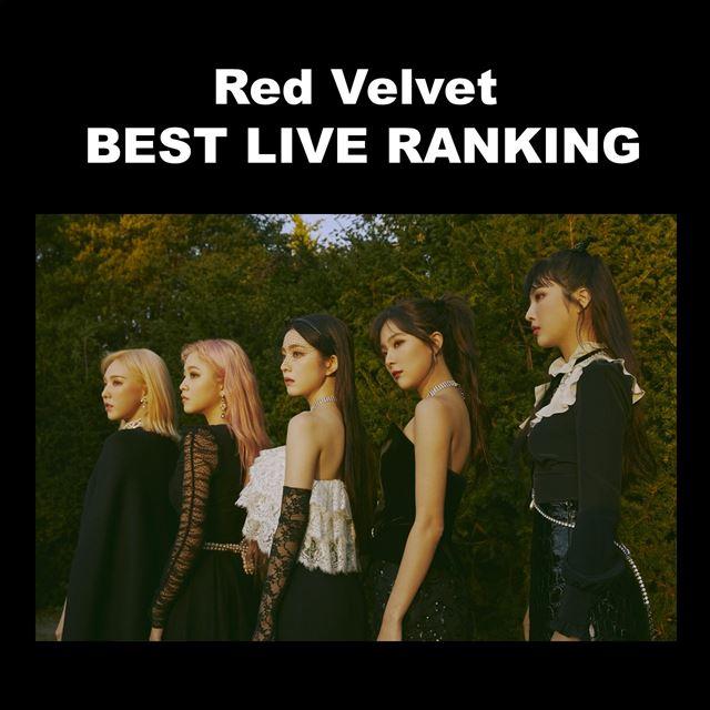 Red Velvet プレイリスト
